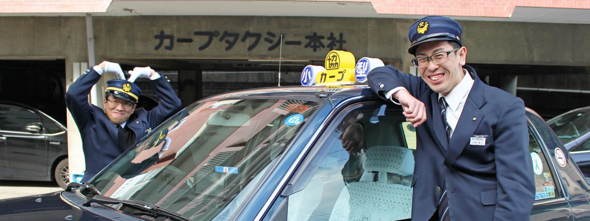 意外!タクシー3大メリット